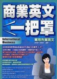 商業英文一把罩~ 外貿英文International Business