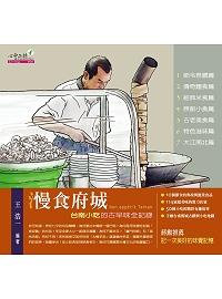 慢食府城:台南小吃的古早味全記錄