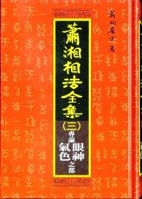 瀟湘相法全集(三)氣色大全(眼神氣色之部)