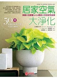 居家空氣大淨化:50種能製造新鮮空氣的室內植物