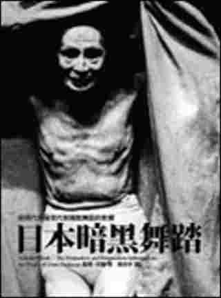 日本暗黑舞踏 :  前現代與後現代對闇暗舞蹈的影響 /