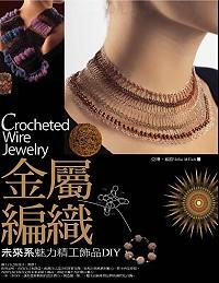 金屬編織:未來系魅力精工飾品DIY
