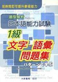 題型解析日本語能力試驗1級文字.語彙問題集