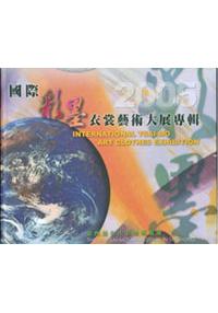 2005國際彩墨衣裳藝術大展專輯 :  第四屆臺中彩墨藝術節 = International tsai-mo art clothes exhibition /
