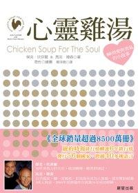 心靈雞湯:愛與感動的故事