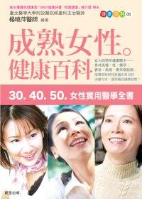 成熟女性健康百科 :  30.40.50女性實用醫學全書 /