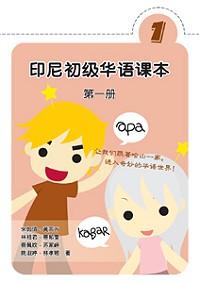 印尼初級華語課本(第一冊)簡體版