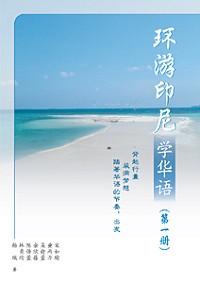 環遊印尼學華語(第一冊)簡體版