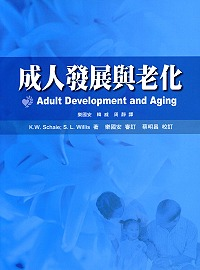 成人發展與老化 /