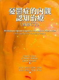 憂鬱症的內觀認知治療(MBCT) /