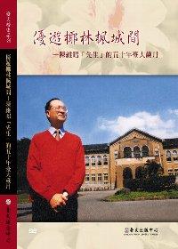 優遊椰林楓城間-陳維昭先生的五十年臺大歲月(DVD)