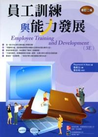 員工訓練與能力發展 /
