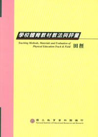 學校體育教材教法與評量.  Teaching methods, materials and evaluation of physical education /