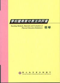 學校體育教材教法與評量 : 羽球 = Teaching methods, materials and evaluation of physical education : badminton