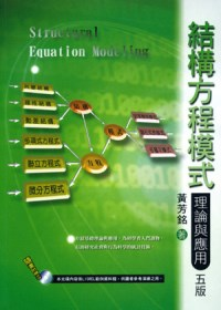 結構方程模式 : 理論與應用 = Structural equation modeling