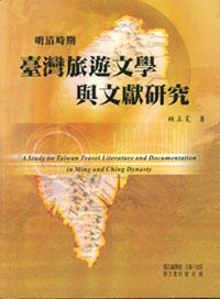 明清時期臺灣旅遊文學與文獻研究