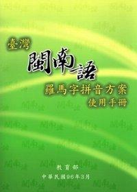 臺灣閩南語羅馬字拼音方案使用手冊 /