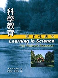 科學教育:懷卡托研究