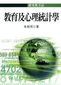 教育及心理統計學 /