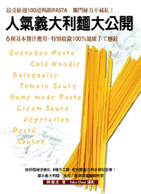人氣義大利麵大公開:6種基本醬汁應用.特別收錄100%健康手工麵餃
