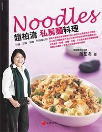 趙柏淯的私房麵料理 :  炒麵、涼麵、湯麵、異國麵&餅 /