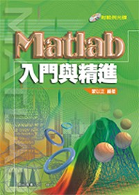 Matlab入門與精進