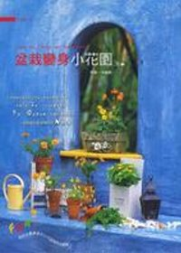 盆栽變身小花園 =  Create Your Garden with Potted plants /