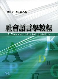 社會語言學教程 = A course in sociolinguistics /