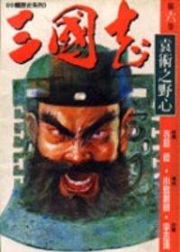 三國志(李志清)1-10(完)