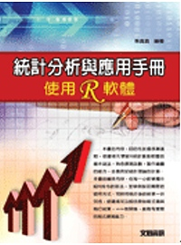 統計分析與應用手冊:使用R軟體