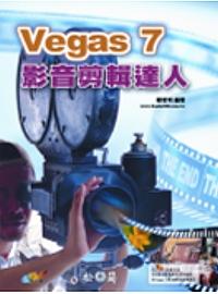 Vegas 7影音剪輯達人