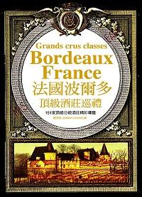 法國波爾多頂級酒莊巡禮:158家頂級分級酒莊精彩導覽