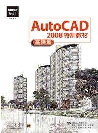 AutoCAD 2008特訓教材.
