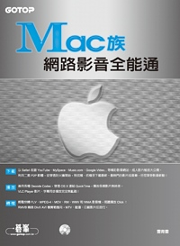 MAC族:網路影音全能通