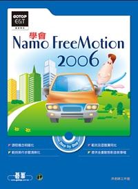 學會Namo FreeMotion 2006