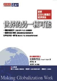 世界的另一種可能:破解全球化難題的經濟預告