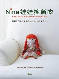 Nina娃娃換新衣 /