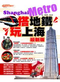 搭地鐵.玩上海 =  Metro Shanghai /