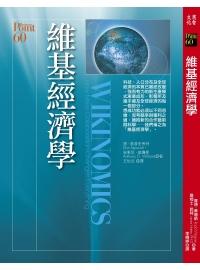 維基經濟學
