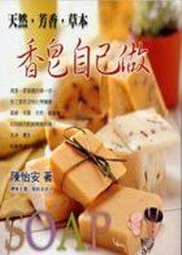 天然.芳香.草本 :  香皂自己做 = Soap for your beautiful life /