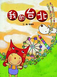 文化台灣繪本:我的台北