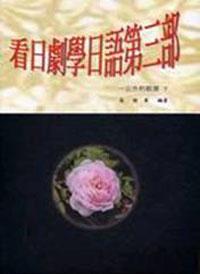 看日劇學日語,一公升的眼淚