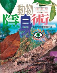 動物隱身術:自然追蹤眼力大考驗