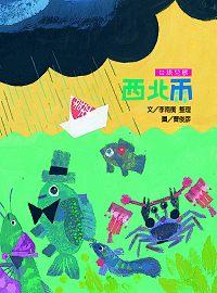 文化台灣繪本-西北雨