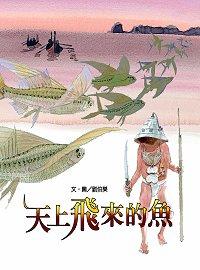 文化台灣繪本:天上飛來的魚