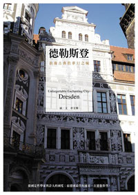 德勒斯登 =  Unforgettable enchanting city : 浪漫古典的夢幻之城 : Dresden /