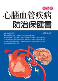 心腦血管疾病防治保健書 /