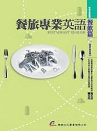 餐旅專業英語.