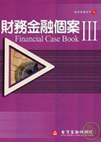 財務金融個案