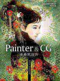 Painter & CG古典風設計:東方月的插畫之旅